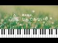 너의 이름은 (君の名は。) ED - 아무것도 아니야 (なんでもないや) 피아노 커버