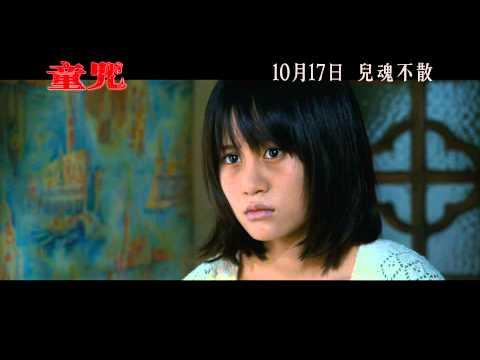 童咒 (The Complex)電影預告