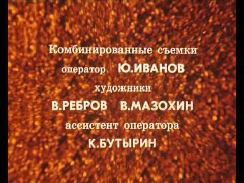 gostya-iz-budushego-muzika-titri