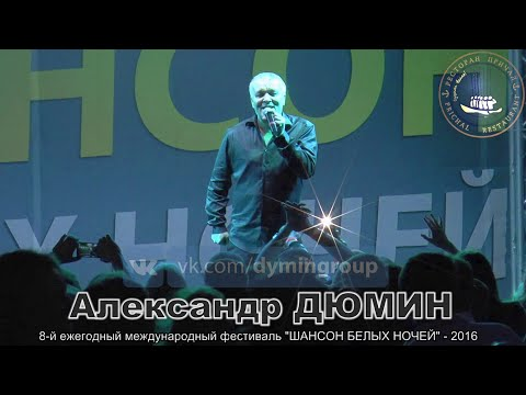 Александр ДЮМИН  - Шансон белых ночей - 2016