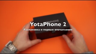 YotaPhone 2: распаковка и крайне первые впечатления