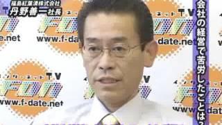 伊達な社長 福島紅葉漬株式会社 丹野 善一