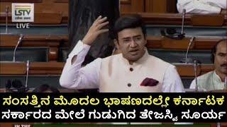 """ಸಂಸತ್ತಿನಲ್ಲಿ ಗುಡುಗಿದ ತೇಜಸ್ವಿ ಸೂರ್ಯ """"ರಾಜ್ಯದಲ್ಲಿ ಭ್ರಷ್ಟಚಾರ ತುಂಬಿದೆ"""" Tejasvi Surya Speech In Parliament"""