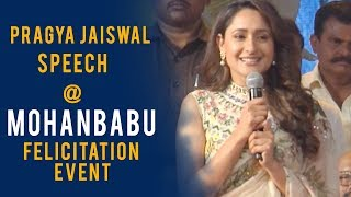 Pragya Jaiswal Speech at Mohan Babu felicitation by TSR || Kakatiya Lalitha Kala Parishad