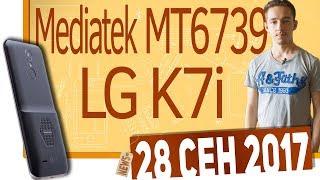 СН. Mediatek MT6739, Huawei Mate 10, LG K7i маскитофон