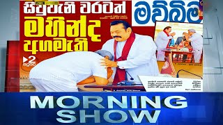 Siyatha Morning Show | 10 .08.2020