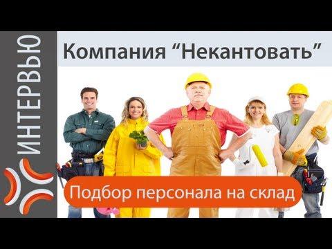 Рабочие на склад   www.sklad-man.ru   Аутсорсинг персонала