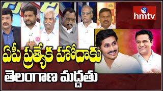 Debate On YS Jagan And KTR Federal Front Meeting - hmtv - netivaarthalu.com