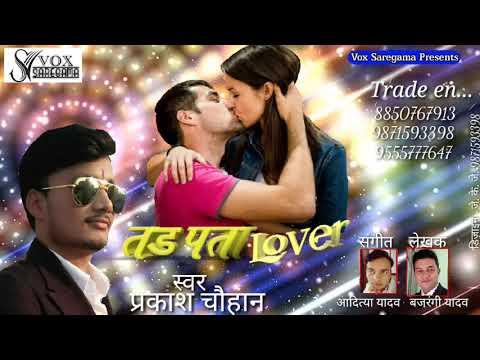 Tadpata lover tohar latest bhojpuri song 2018 (PRAKASH  CHAUHAN)