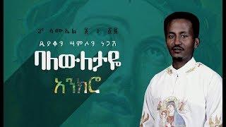 New 2019 Ethiopian Orthodox  Mezmur Deacon Samson Negash - Balweltayim