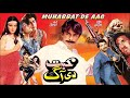 MOHABBAT KI AAG - SHAAN, NADIA & SHAFQAT CHEEMA- FULL PUNJABI FILM - PAKISTANI MOVIE - HI-TECH FILMS