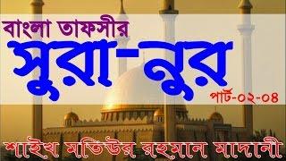 Bangla Tafsir~সুরা - নুর Part-02-04 By Sheikh Motiur Rahman Madani