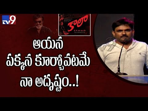 Rajinikanth's Kaala sure to succeed : Director Maruthi || Kaala Movie Press Meet - TV9