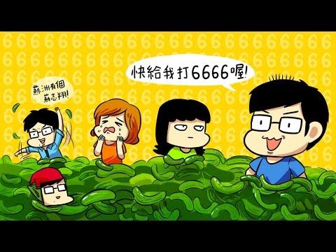 【LNG】2015/12/19 超級繞口令大戰