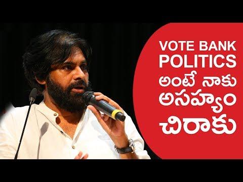 Votebank Politics అంటే నాకు అసహ్యం చిరాకు | Pawan Kalyan | Janasena