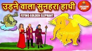 उड़ने वाला सुनहरा हाथी - Hindi Kahaniya for Kids   Stories for Kids   Moral Stories   Koo Koo TV