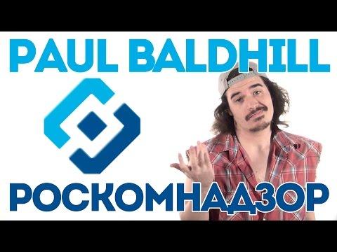 Paul Baldhill - Роскомнадзор
