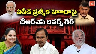 TRS MP's Reverse Strategy on Special Status for AP | TDP No Confidence Motion | CM KCR