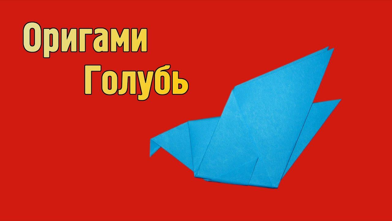 Голубь из бумаги. Делаем с ребенком бумажного голубя. Шаблон 3