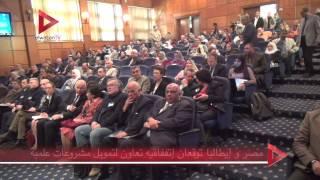 مصر و إيطاليا توقعان إتففاقيه تعاون لتمويل مشروعات علمية