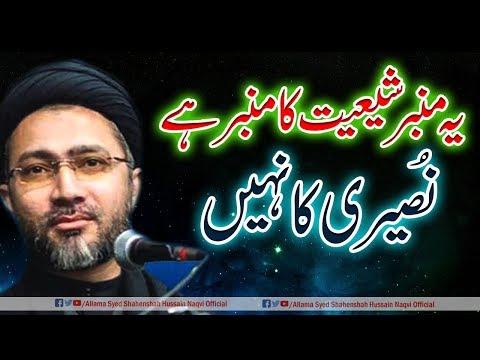 Ye Mimber Shiat ka Mimber hai | Nuserii ka nhe by Allama Syed Shahenshah Hussain Naqvi
