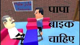 MAKE JOKE CARTOONIST - PAPA BIKE CHAHIYE | make joke of new video | latest video | #makejokeof