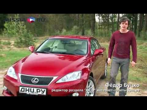 Lexus IS 250C, тест-драйв