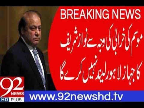 Nawaz Sharif's plane to land at Islamabad as rain predicted in Lahore | 11 July 2018 | 92NewsHD