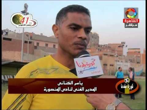 تقرير مباراة صيد المحلة والمنصورة - عبد النبي النادي