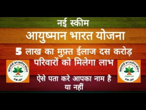 बड़ी खुशखबरी | Ayushmaan Bharat Scheme पाए 5 लाख का फ्री इलाज हर साल (2018 New Update)
