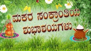 Sankranthi Wishes Kannada animation  Sankranthi Ha