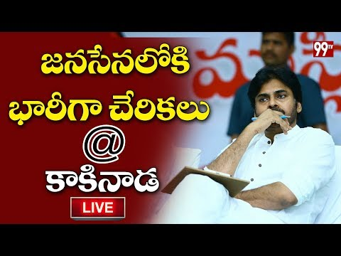 LIVE | New Leaders Joining in #JanaSenaParty | Kakinada | PorataYatra | #Pawan Kalyan | 99TV Telugu