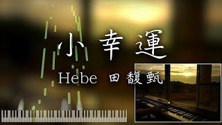 田馥甄 Hebe - 小幸運 - SLS Piano Cover