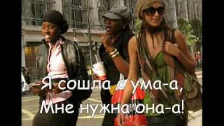"""Я сошла с ума"" - Тату (""I Lost My Mind"" - t.A.T.u.)  lyrics"