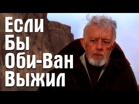 Если бы Оби-Ван Кеноби выжил | Star Wars Theory. EP VII