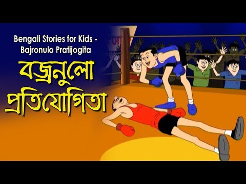 Bajronulo Pratijogita |  Boxing | Nonte Fonte | Bangla Cartoon | Animation Comedy video