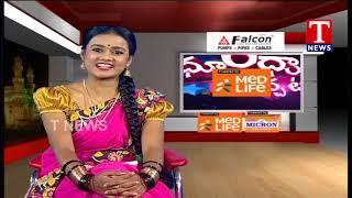 Dhoom Dhaam Muchata Full Episode | 18-08-2018  live Telugu