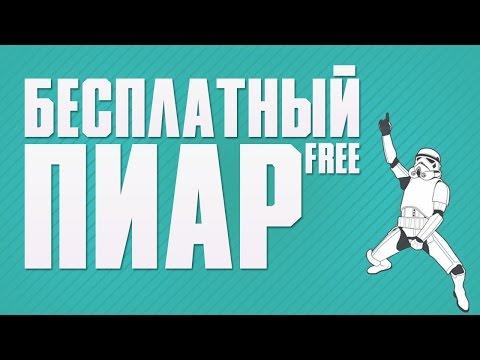 Канал ютуб как раскрутить / Бесплатный youtube pr / Как бесплатно продвинуть канал