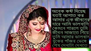 onek kost diyacho tomi | BD Music | BD Song | Video Song | Bangla Song|