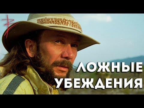 Ложные убеждения. Виталий Сундаков