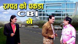 रम्पत को पकड़ा CBI ने    Rampat Harami New Comedy    Full Nautanki Rampat Harami 2019