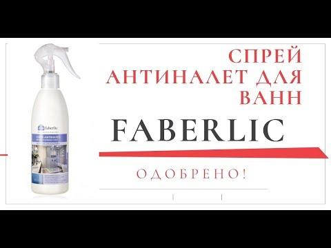 Спрей антиналет Фаберлик для ванных комнат