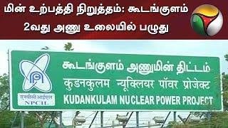 மின் உற்பத்தி நிறுத்தம்: கூடங்குளம் 2வது அணு உலையில் பழுது   #Kudankulam #Power