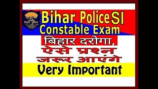 Bihar Police Question Paper|Bihar Daroga Syllabus|Bihar Daroga Exam date