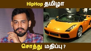 Hip Hop தமிழா சொத்து மதிப்பு எவ்வளவு தெரியுமா? | Tamil Cinema News | Kollywood News | Latest