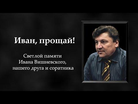 Светлой памяти Ивана Вишневского, нашего друга и соратника