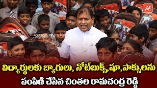 Telangana BJP Leader Chintala Ramachandra Reddy Distributed Bags, Books, Shoes to Students