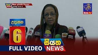 Siyatha News 06.00 AM | 27 - 07 - 2019