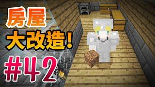 【Minecraft】巢哥實況:Lonely Island陸地系列#42 房屋二次大改造....!【當個創世神】