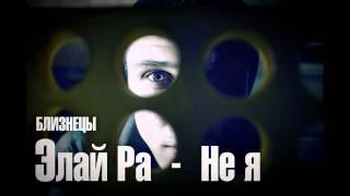 Элай Ра - Не я